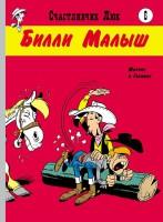 Книга Билли Малыш