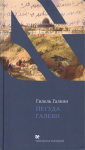 Книга Йегуда Галеви