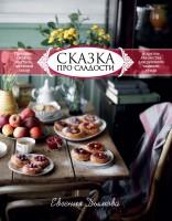 Книга Сказка про сладости. Пряники, смоква, пастила, постный сахар и другие лакомства для русского чайного стола