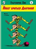 Книга Побег братьев Далтонов