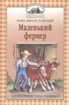 Книга Маленький фермер
