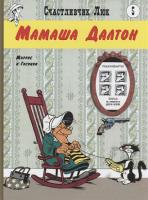 Книга Мамаша Далтон