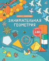 Книга Открой тайны. Занимательная геометрия