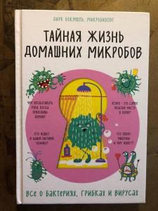 фото страниц Тайная жизнь домашних микробов: все о бактериях, грибках и вирусах #3