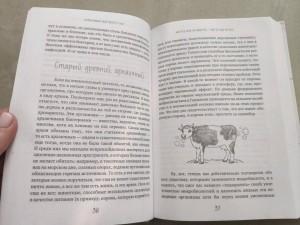 фото страниц Тайная жизнь домашних микробов: все о бактериях, грибках и вирусах #11