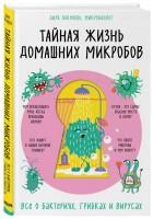 Книга Тайная жизнь домашних микробов: все о бактериях, грибках и вирусах