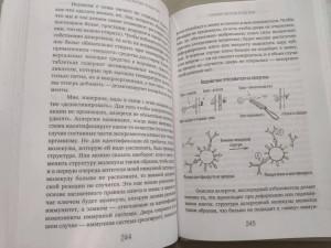 фото страниц Тайная жизнь домашних микробов: все о бактериях, грибках и вирусах #8