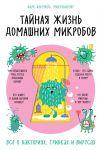 фото страниц Тайная жизнь домашних микробов: все о бактериях, грибках и вирусах #2