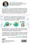фото страниц Тайная жизнь домашних микробов: все о бактериях, грибках и вирусах #13