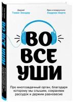 Книга Во все уши. Про многозадачный орган, благодаря которому мы слышим, сохраняем рассудок и держим равновесие