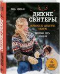 Книга Дикие свитеры. Норвежское бесшовное вязание