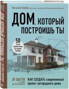 Книга Дом, который построишь ты. Как создать современный проект загородного дома