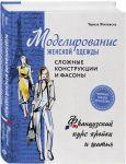 Книга Моделирование женской одежды: сложные конструкции и фасоны. Французский курс кройки и шитья