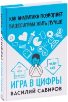 Книга Игра в цифры. Как аналитика позволяет видеоиграм жить лучше
