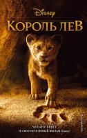 Книга Король Лев