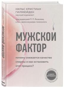 Книга Мужской фактор. Почему снижается качество спермы и как остановить этот процесс?