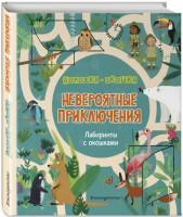 Книга Невероятные приключения. Лабиринты с окошками