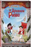 Книга Один день в Древнем Риме