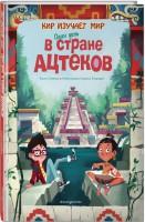 Книга Один день в стране ацтеков