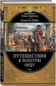 Книга Путешествия в Золотую Орду