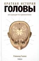 Книга Краткая история головы. Инструкция по применению