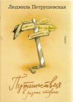 Книга Путешествия в разные стороны