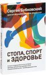 Книга Стопа, спорт и здоровье