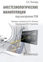 Книга Анестезиологические манипуляции под контролем УЗИ