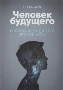 Книга Человек будущего. Воспитание родителей. Часть вторая