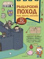 Книга Рыцарский поход. Игры, факты, наклейки