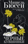 Книга Черные кувшинки