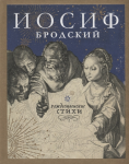 Книга Рождественские стихи