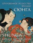 Книга Сюнга. Откровенное искусство Японии