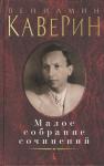 Книга Вениамин Каверин. Малое собрание сочинений