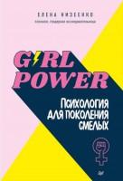 Книга Girl power! Психология для поколения смелых