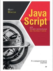 Книга JavaScript для профессиональных веб-разработчиков