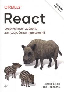 Книга React. Современные шаблоны для разработки приложений