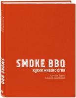 Книга Smoke BBQ. Кухня живого огня