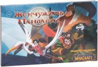 Книга World of Warcraft. Жемчужина Пандарии