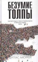 Книга Безумие толпы. Как мир сошел с ума от толерантности и попыток угодить всем