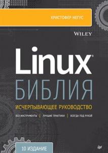 Книга Библия Linux