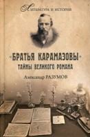 Книга 'Братья Карамазовы'. Тайны великого романа