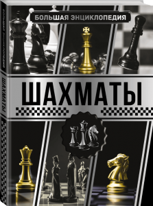 Книга Большая энциклопедия. Шахматы