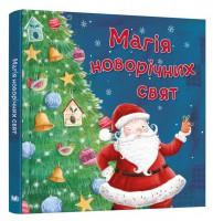 Книга Магія новорічних свят