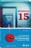 Книга Комната 15