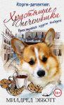 Книга Корги-детектив. Хрустящие печенюшки