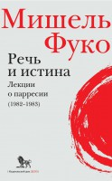 Книга Речь и истина. Лекции о парресии (1982-1983)