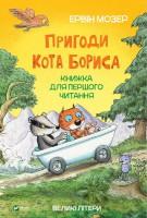 Книга Пригоди кота Бориса