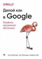 Книга Делай как в Google. Разработка программного обеспечения