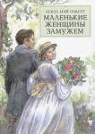 Книга Маленькие женщины замужем